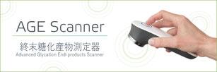 【NEW!!】小型終末糖化産物測定器