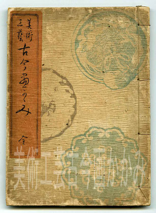 (参考)美術工芸古今画かかみ・鮮齋永濯