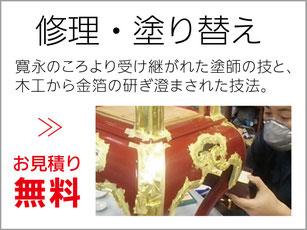 静岡県浜松市 仏壇 位牌 浜北 ぬしや 修理 塗り替え