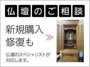 静岡県浜松市 仏壇 位牌 浜北 ぬしや 修復