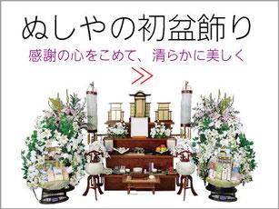 静岡県浜松市 仏壇 位牌 浜北 ぬしや 初盆飾り