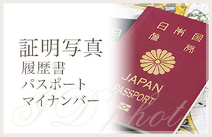 証明写真 履歴書・パスポート・マイナンバー