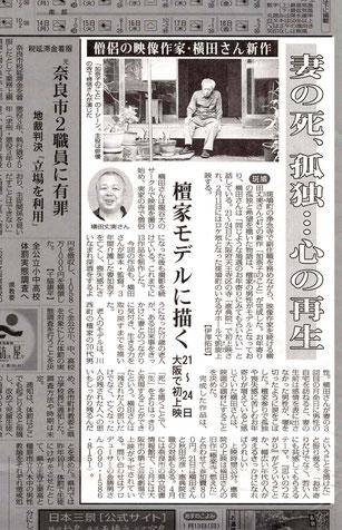 毎日新聞2013年1月12日(クリックで拡大)