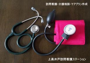 上高井戸訪問看護ステーション