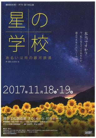 星の学校 去年に続き小島恒夫さんからのお誘いで 今週末観に出かけます。