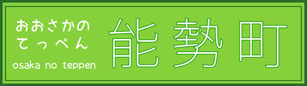 能勢町ホームページリンクバナー