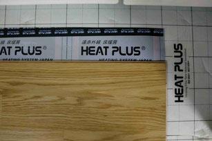 HEAT PLUSの上に床暖房用床材を貼ります