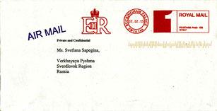 Письмо от Королевы