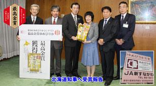 北海道知事へ最高金賞受賞報告!
