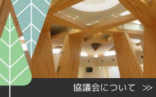 山城eco木材供給協議会(山城エコモク)について