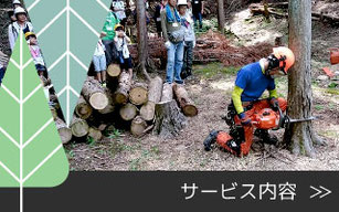 山城eco木材供給協議会(山城エコモク)のサービス内容