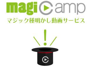 【プロダクト紹介】magicamp(マジックキャンプ)