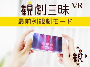 【プロダクト紹介】観劇三昧VR(かんげきざんまい)