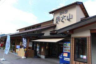 日野郡のお土産や特産品が揃う道の駅奥大山