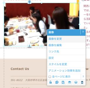 画像の上で左クリック→「画像を変更」を選ぶ