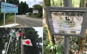 月崎駅らチバニアンへの徒歩ルート3田淵会館からおよそ500メートルでチバニアン到着
