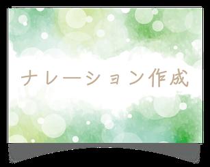 和歌山・大阪・奈良 追悼ナレーション作成 ゆめわかば