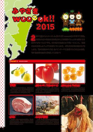 みやざきweeeek!! 2015 ガイドブック
