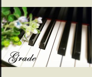 札幌市白石区ピアノ教室松下恭子音楽教室のグレードのページにジャンプします。