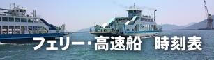 江田島市 フェリー高速船時刻表