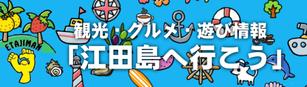 江田島市観光情報グルメランチ
