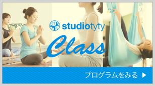 スタジオティティのクラスをご紹介