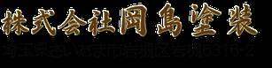 株式会社岡島塗装 埼玉県さいたま市岩槻区岩槻5316-2