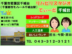 デイサービスセンター(千葉市若葉区)
