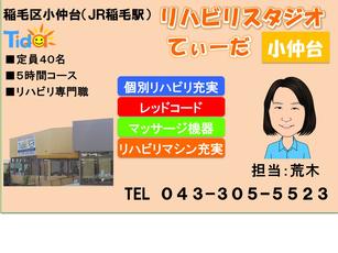 デイサービスセンター(千葉市稲毛区)