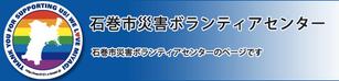 石巻ボランティアセンター