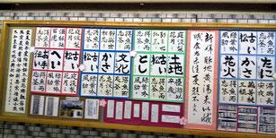 札幌地下鉄白石駅メトロギャラリーでの書道作品展
