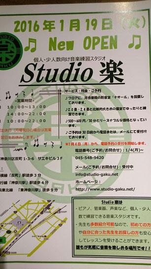 STUDIO楽チラシ