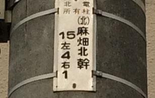 南平岸駅前の電柱にある「麻畑」のプレート