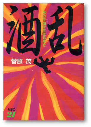 書籍『酒乱こめのいのちが生きるまで』の詳細・閲覧ページにリンクしています