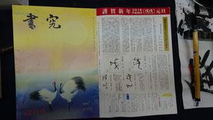 競書雑誌『書究』1月号表紙写真