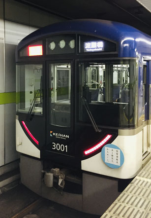 京阪3000系 出町柳駅で撮影