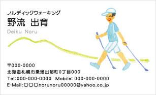 名刺屋プチ名刺イラストデザイン「ウォ-キング名刺」男性