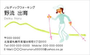 名刺屋プチ名刺イラストデザイン「ウォ-キング名刺」女性