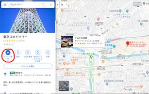 グーグルの地図で、道順(ルート)やかかる時間を知る方法