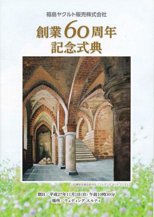 パンフレットを飾る名誉会長山田廣助氏の作品