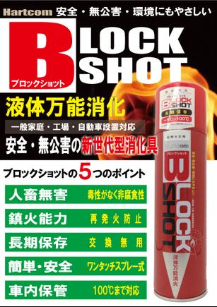 新世代型液体消化具 「ブロックショット」