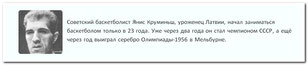 08.11.13 ЯНИС КРУМИНЬШ