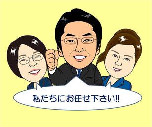 行政書士,稲沢市