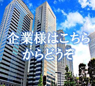 解体業務日本一のフォーラム