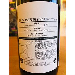 百十郎青波 林本店 日本酒