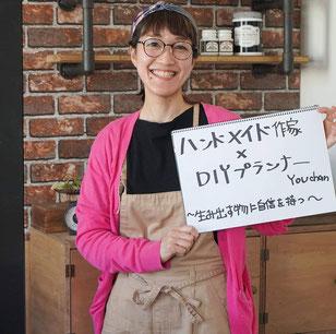 札幌ハンドメイド作家×DIYプランナー加藤ゆう子