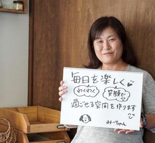 手作り大好きDIYプランナー®大江瑞枝