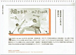 雑誌「たまら・び」 2016年1月号(けやき出版)