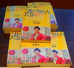 ∞ 逃げ切る力 逆境を生かす考え方 Amazon.co.jp