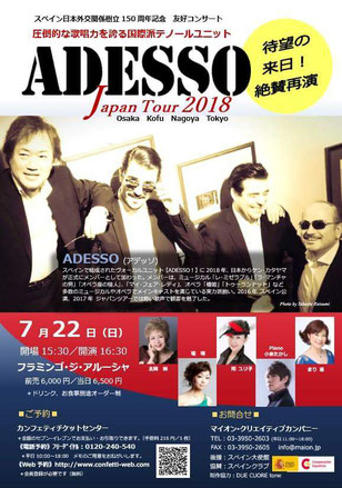 ∞ ADESSO Japan Tour 2018